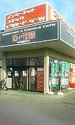 自遊空間総和町店