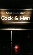 Chop Stick Bar Cock&Hen