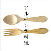 アルモンデ料理