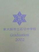 石切中学校 S61〜62