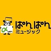 ぱんぱんミュージック