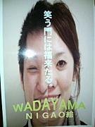 WADAYAMA