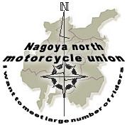 名古屋北部 バイクコミュニティ
