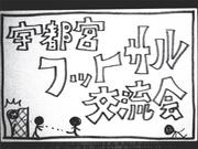 宇都宮フットサル交流会!!