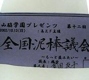 TEAM gon<白菜祭〜泥棒祭>