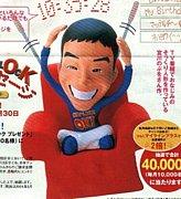 ODN北九州サポセン2008大同窓会