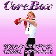 CORE BOX -コア・ボックス-
