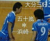 五十嵐元×浜崎勇矢