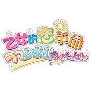 乙女的恋革命ラブレボ!!Portable