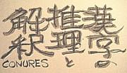 漢字の解釈と推理
