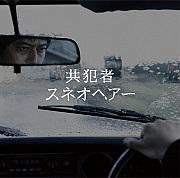 共犯者【スネオヘアー】