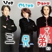 三兄弟∞横山・安田・渋谷