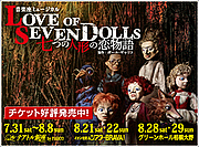 『LOVE OF SEVEN DOLLS 』