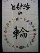 2006年橘書道部☆友だちの輪☆