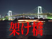 学生⇔社会人の架け橋