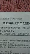 R175学修大学の部まこと塾
