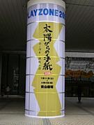 オ・シャ・レ(男謝礼)