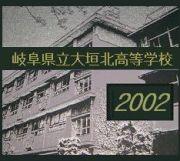 大垣北高・02年卒