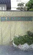 愛知・一宮市立萩原小学校