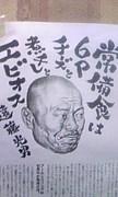 ☆遠藤光男応援コミュ☆