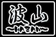 波山〜HAZAN〜