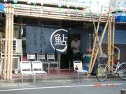 鮎ラーメン with 牡励湯