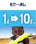 ビール 1ℓ for 10ℓ