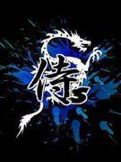 Samurais【侍s】 千葉支部。