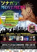 〜ツナガリMOVEMENT2014〜
