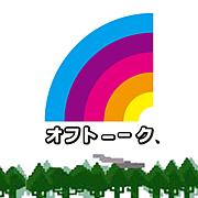 関西オフ会【オフトーーク】