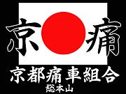京都痛車組合