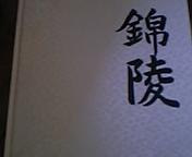 豊津高校<2007年卒業>
