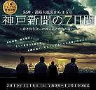 ドラマ 「神戸新聞の7日間」