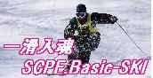 仙台大学基礎スキー部