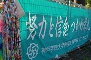 神戸学院付属高校ソフトテニス部