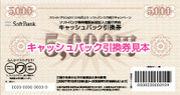 SoftBankキャッシュバック券譲渡