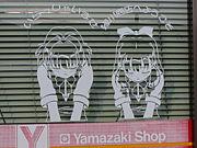 縁川商店■Yショップニシコミュ
