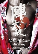 陣太鼓 5/2 @ 熊本 Sanctuary