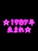 ☆1987年生まれ☆