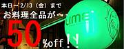 北堀江 LIME
