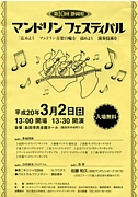 静岡県マンドリンフェスティバル