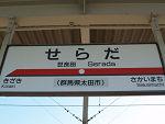 東武伊勢崎線☆世良田駅