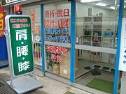みやじま整骨院in上福岡
