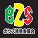 BZS(ボウズ推進委員会)