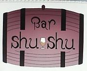 Bar shu-shu(葛西)