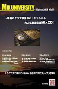 DJ TAKE/MIX UNIVERSITY