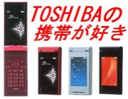TOSHIBAの携帯が好き!