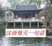 毎日一文中国語