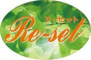Re-set (リセット)