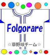 ☆草野球チームFolgorare☆
